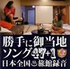 勝手に観光協会 - 勝手に御当地ソング47+1 [2CD] [限定]