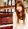 羽田裕美 / 心を開いて〜ZARD Piano Classics〜