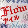 FLOW / アイル