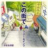フォー・セインツ / この街で [CD] [シングル] [2008/05/07発売]