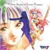 『マクロス7』関連CDがプライス・ダウンされて再発
