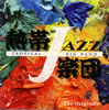 熱帯JAZZ楽団 / 熱帯JAZZ楽団12〜The Originals〜 [CD] [アルバム] [2008/06/25発売]