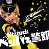 Mizrock / ペッパー警部 [CD] [シングル] [2008/07/02発売]