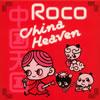ROCO / China Heaven [紙ジャケット仕様] [CD] [アルバム] [2008/06/04発売]