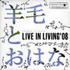 羊毛とおはな / LIVE IN LIVING'08
