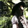 天野月子 / ゼロの調律  [CD] [シングル] [2008/07/30発売]