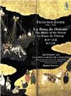東洋への道〜音楽で辿るザビエルの生涯 サヴァール / エスペリオンXXI 他