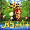 「パコと魔法の絵本」オリジナルサウンドトラック