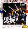 腐男塾 / 男坂(浦えりかVer.) [CD+DVD] [限定]