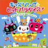 キッズソング★ヒットパラダイス!〜まんまるスマイル / 崖の上のポニョ [2CD] [廃盤]