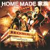 HOME MADE 家族 / HOME