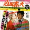 近田春夫 / 星くず兄弟の伝説 [再発] [CD] [アルバム] [2008/08/20発売]