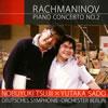 ラフマニノフ:ピアノ協奏曲第2番 辻井伸行(P) 佐渡裕 / ベルリン・ドイツso.