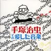 手塚治虫,その愛した音楽 [CD] [限定]