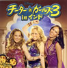 「チーター☆ガールズ 3 in インド」