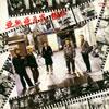 アナーキー / 亜無亜危異 都市(アナーキー・シティ) [紙ジャケット仕様] [SHM-CD] [限定] [アルバム] [2008/12/17発売]