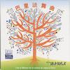 渋さ知らズ / 巴里渋舞曲 Live at Maison de la culture du Japon a Paris 2007 [2CD+DVD] [CD] [アルバム] [2008/11/16発売]