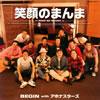 BEGIN with アホナスターズ / 笑顔のまんま