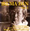 團伊玖磨:吹奏楽作品集Vol.2 福田滋 / リベラ・ウィンド・シンフォニー