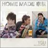 HOME MADE 家族 / YOU〜あなたがそばにいる幸せ〜