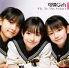 可憐Girl's / Fly To The Future [CD] [アルバム] [2009/02/25発売]