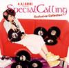 スペシャル・コーリング〜エクスクルーシヴ・コレクション〜 [CD] [アルバム] [2009/03/25発売]
