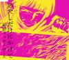 面影ラッキーホール feat.後藤まりこ(ミドリ) / あたしだけにかけて [CD] [シングル] [2009/05/13発売]