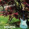 ママレイド・ラグ / すてきなダンス [CD] [シングル] [2009/05/20発売]