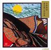 貴志康一作品集〜竹取物語 小栗まち絵(VN) 坂本環(S) 他 [再発] [CD] [アルバム] [2009/05/20発売]