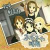『けいおん!』キャラクター・イメージCDが発売!劇中歌「ふわふわ時間」のCDリリースも決定