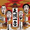 stillichimiya / 天照一宮 [CD] [ミニアルバム] [2009/05/13発売]