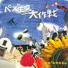 pe'zmoku / ペズモク大作戦 [CD+DVD] [Blu-spec CD] [限定]