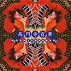 高円寺百景 / NIVRAYM [紙ジャケット仕様] [CD] [アルバム] [2009/05/16発売]
