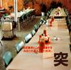突然段ボール / 抑止音力 [再発] [CD] [アルバム] [2009/08/05発売]
