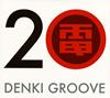 電気グルーヴの結成20周年記念アルバム『20』、詳細が明らかに!