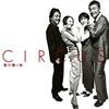 サーカス(Chorus Group)