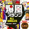 爆風スランプ / ゴールデン☆ベスト 爆風スランプALL SINGLES [2CD] [Blu-spec CD] [限定] [アルバム] [2009/08/19発売]