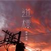 道標 岡本知高(ソプラニスタ) [CD] [シングル] [2009/08/19発売]