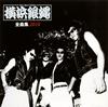 T.C.R.横浜銀蝿R.S. / 全曲集2010 [廃盤] [CD] [アルバム] [2009/09/09発売]