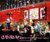 忌野清志郎 / 忌野清志郎 青山ロックン・ロール・ショー 2009.5.9 オリジナルサウンドトラック