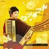 中山うり / ワンダフル [CD] [シングル] [2009/09/02発売]