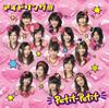 アイドリング!!! / Petit-Petit [CD+DVD] [限定][廃盤]