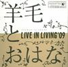 羊毛とおはな / LIVE IN LIVING'09
