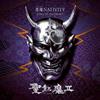 "聖飢魔II / 悪魔(AKUMA)NATIVITY ""SONGS OF THE SWORD"" [CD+DVD] [限定]"