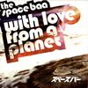 スペースバー / with love from a planet [CD] [アルバム] [2009/08/20発売]