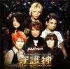 「真マジンガー 衝撃!Z編 on television」オープニング主題歌 守護神-The guardian / JAM Project