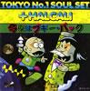 TOKYO No.1 SOUL SET+HALCALI / 今夜はブギー・バック [CD] [シングル] [2009/09/23発売]