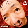 仙台貨物 / 凸〜デコ〜 [CD+DVD] [限定]