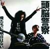 頭脳警察 / 俺たちに明日はない [CD] [アルバム] [2009/11/06発売]