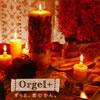 オルゴールぷらす(Orgel+) ずっと、恋じかん。〜バラード・セレクション [2CD] [CD] [アルバム] [2009/11/18発売]